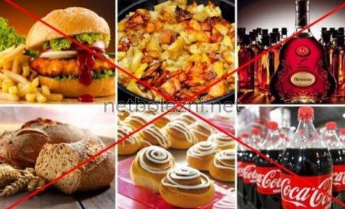 Запреты а питании