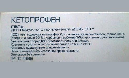 Активные вещества лекарства